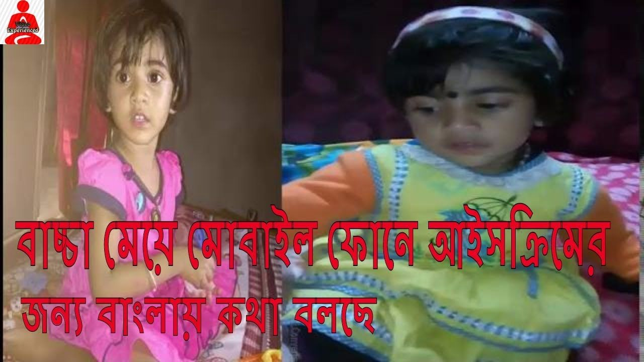baby girl talking in bengali for ice cream in mobile phone ||cute