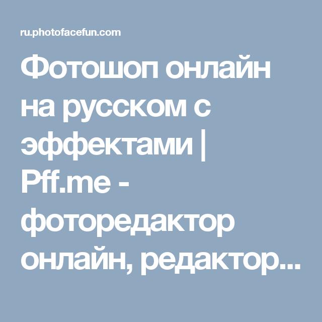онлайн редактор на русском фото