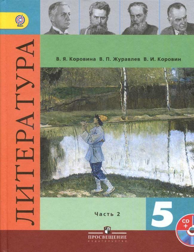Учебник литературы 5 класс коровина читать