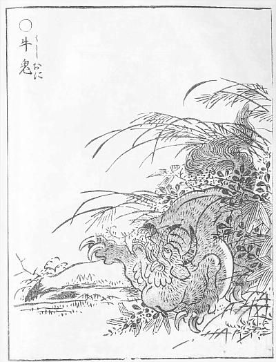 File:SekienUshioni.jpg | 日本 妖怪, もののけ, 日本画