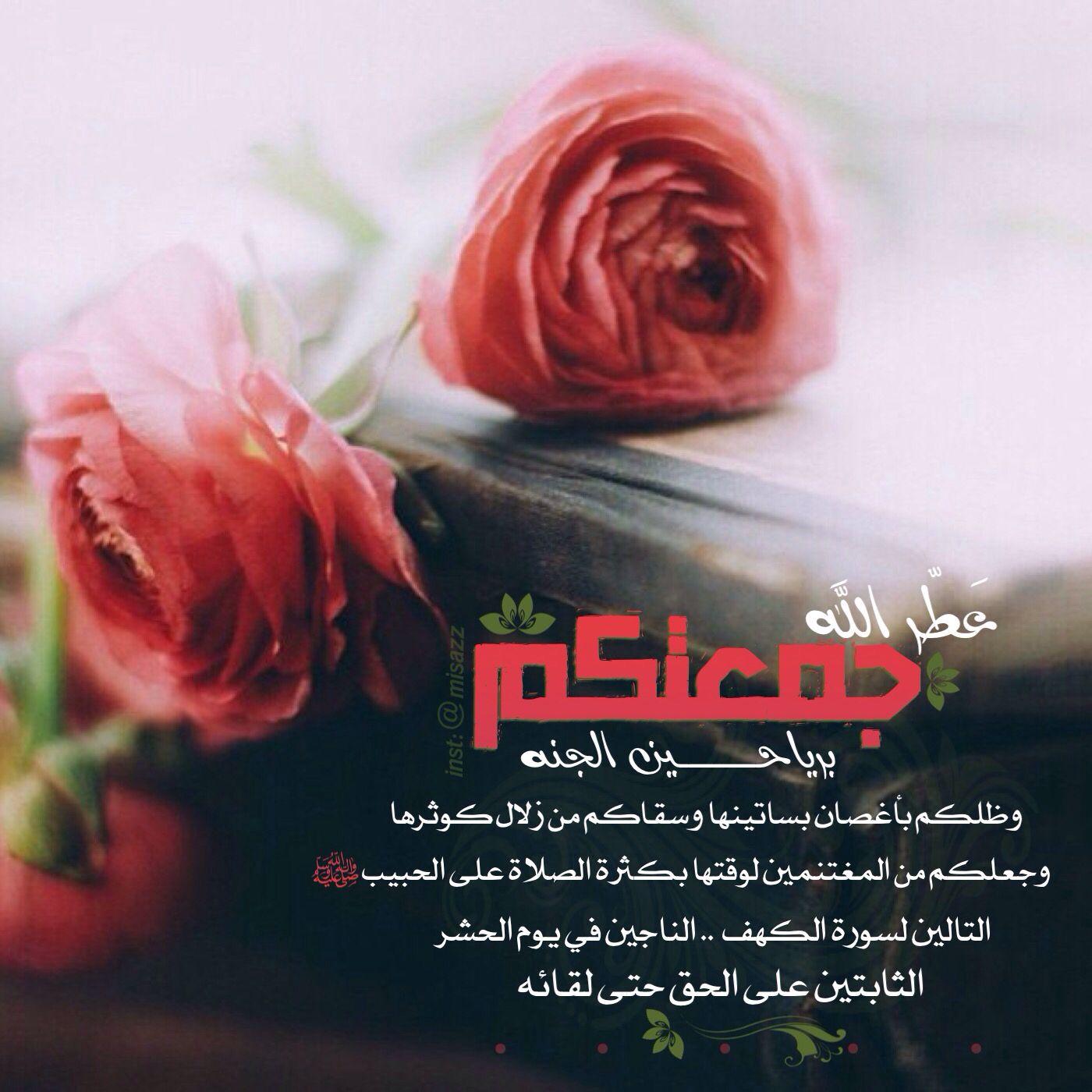 عطر الله جمعتكم برياحين الجنه Blessed Friday Friday Images Islam