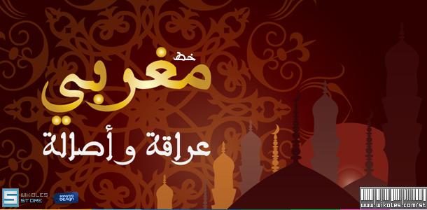 خط مغربي خطوط عربية Maghribi Font 2013 عالم الفوتوشوب Neon Signs Neon Lps