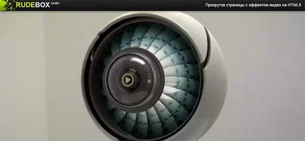 Прокрутка страницы с эффектом видео на HTML5. http://www.rudebox.org.ua/demo/scrolling-pages-with-effect-video-on-html5/