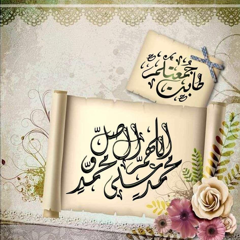 اللهم صل على محمد وآل محمد طابت جمعتكم Jumma Mubarak Islam