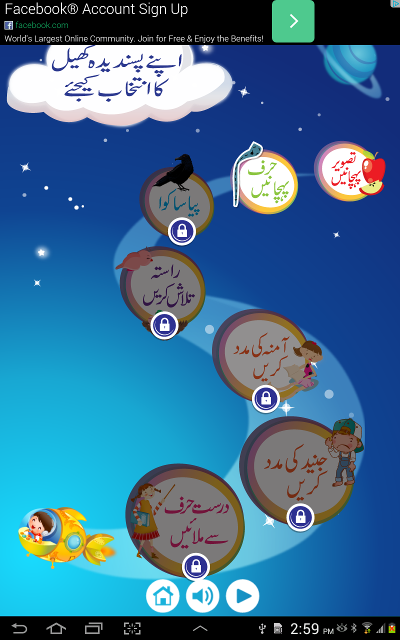 kids urdu alphabet activity app is a comprehensive learning book