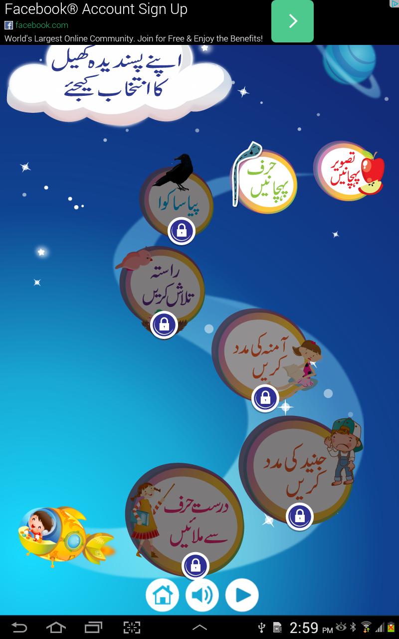 Kids Urdu Alphabet Activity App is a comprehensive learning book  multiplication, alphabet worksheets, worksheets, and education Urdu Alphabets Worksheets For Kids 2 1280 x 800