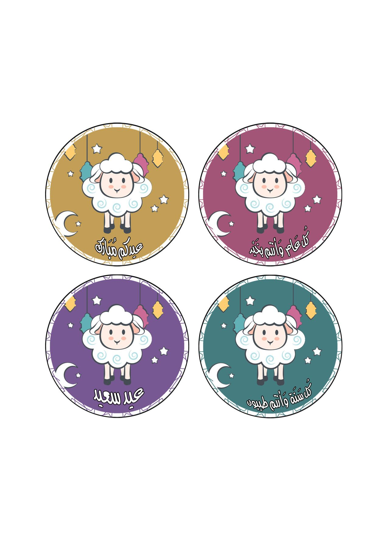 Inspiring Pool Cue Stick Eid Crafts Eid Stickers Eid Cards