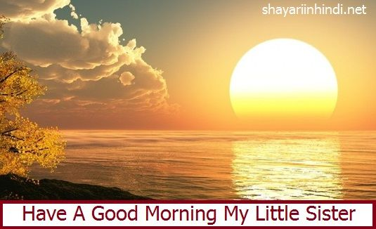 Good Morning Sister Images : Good morning sister pictures cards for