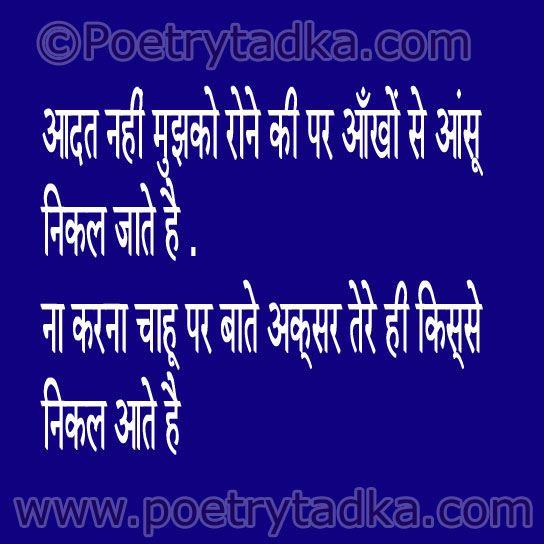 Aadat Nahin Mujhako Rone Kee Par Sad Shayari