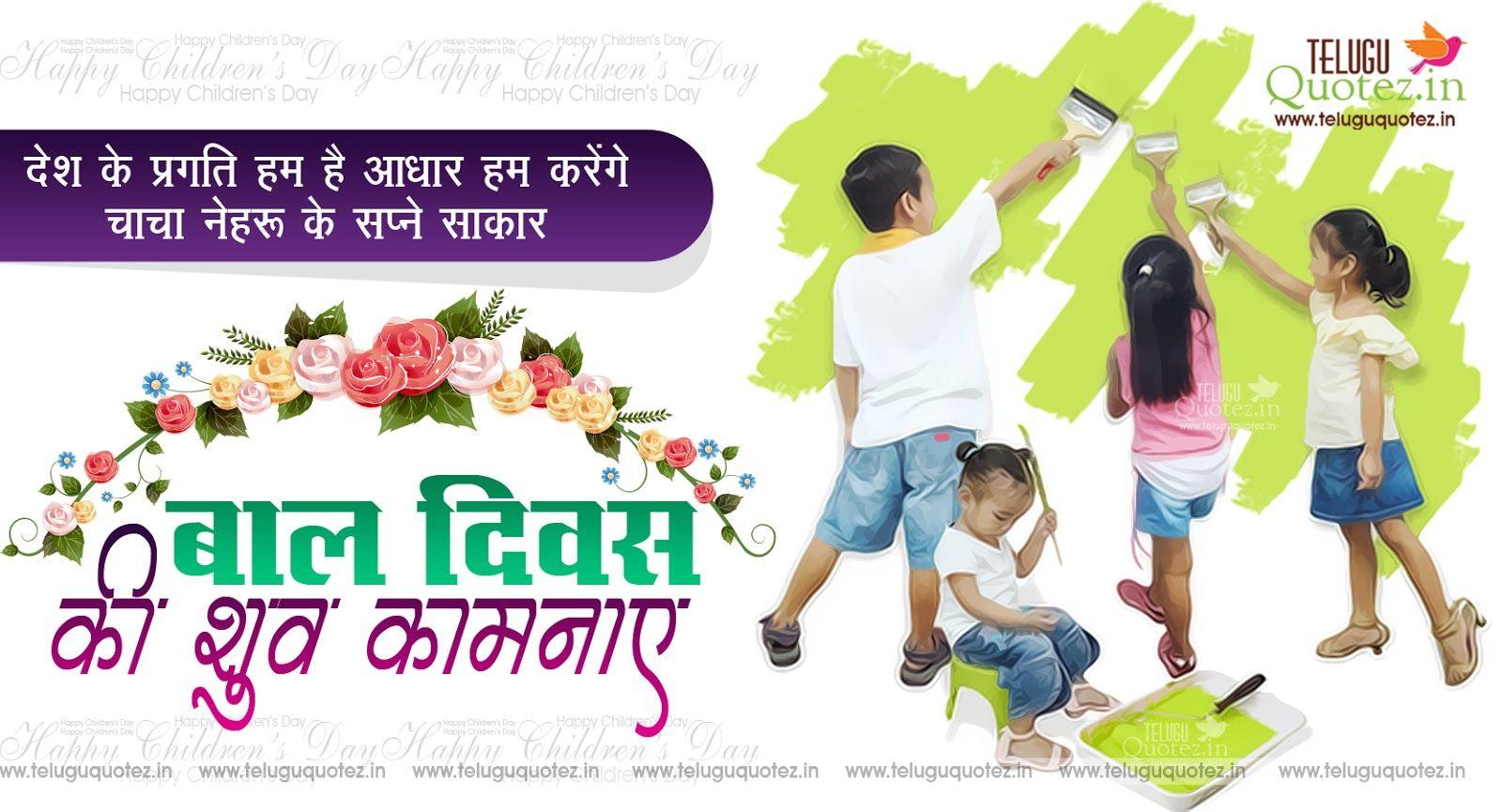 Happy Childrens Day Hindi Shayari Quotes And Sayings Happy