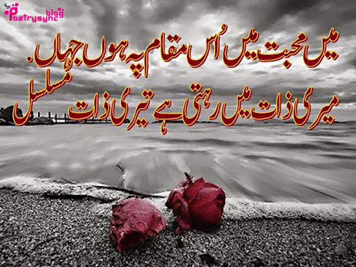 Ishq Shayari and SMS | Sad Poetry | Urdu Shayari Images ... |Ishq Poetry