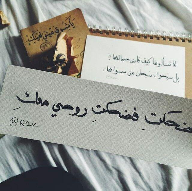 ضحكت فضحكت روحى معك | الحب ♡ love | Arabic love quotes