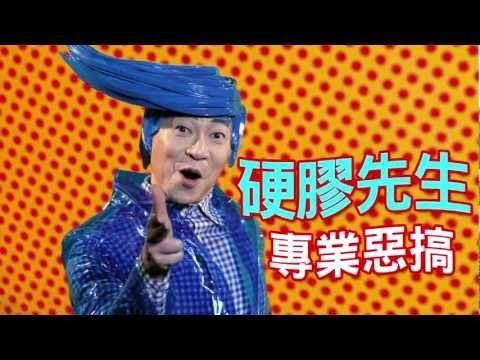 惡搞之父詹瑞文惡搞全城《勇救核心價值》MV硬膠登場 - YouTube