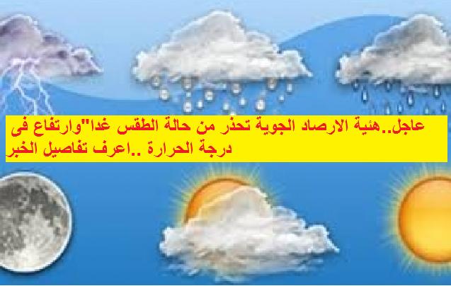 عاجل تحذير من خبراء هيئة الارصاد الجوية على حالة الطقس غدا وارتفاع كبير فى درجة الحراة اعرف التفاصيل Pandora Screenshot