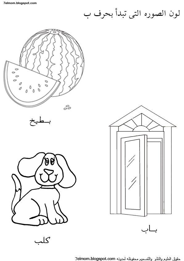 لون الصوره التى تبدأ بحرف ب Jpg 597 843 Arabic Alphabet For Kids Alphabet For Kids Arabic Alphabet