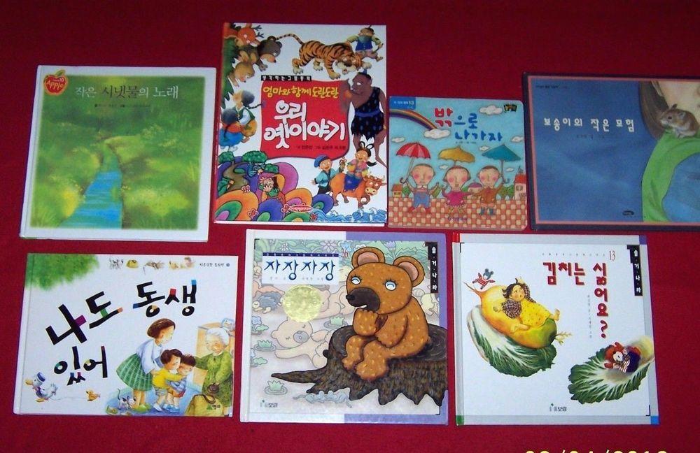 7 Korean Language Hardcover Children's Books | Childrens ...Korean Toddler Books