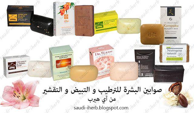 افضل الصوابين في موقع آي هيرب Best Soap Bar Soap Soap