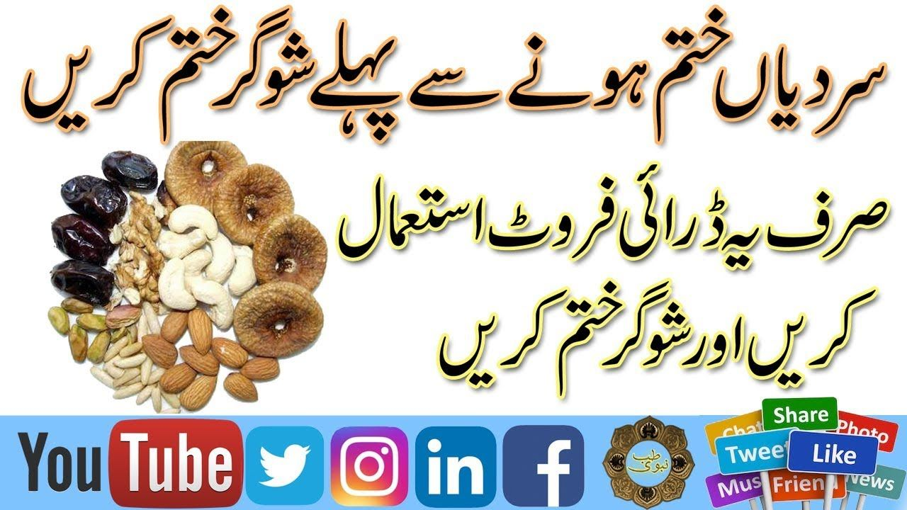 Benefits of Dry Fruits in Urdu | Sugar ka ilaj dry Fruit ...