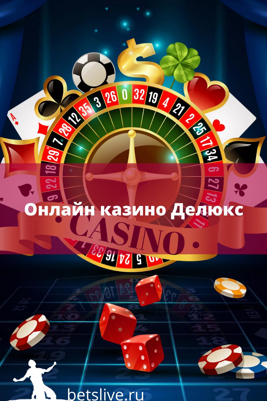 как делают онлайн игры казино