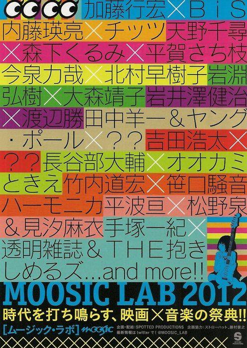 Japanese Poster: Moosic Lab. 2012. - Gurafiku: Japanese Graphic Design
