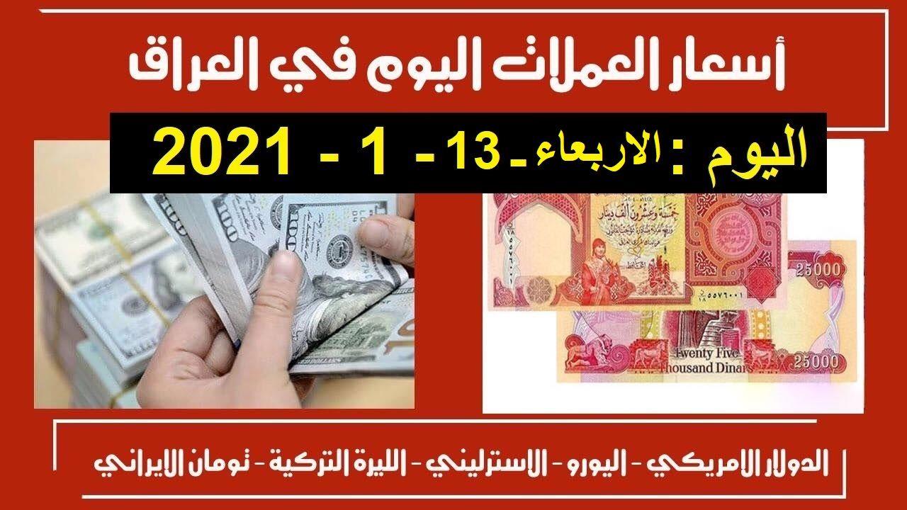 سعر الدولار في العراق الاربعاء 13 1 2021 سعر الدولار الامريكي في العراق الاربعاء سعر صرف الدولار في اسوق العراق ليوم الاربعاء In 2021 Playbill Book Cover 10 Things