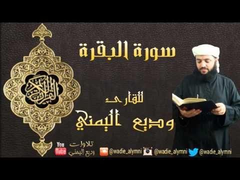 Pin On تلاوات قرآنية