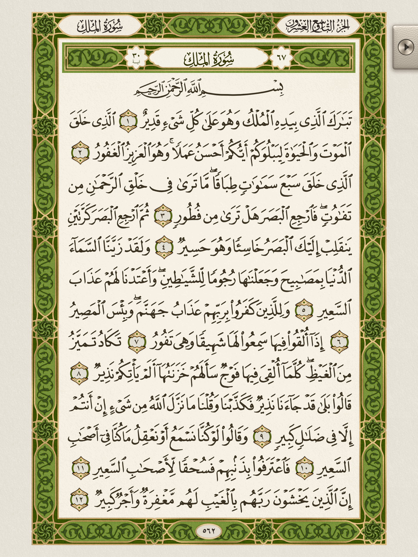 A Step Closer To Jannah Book I Reading Surah Al Mulk Important New Things To Learn My Books Reading
