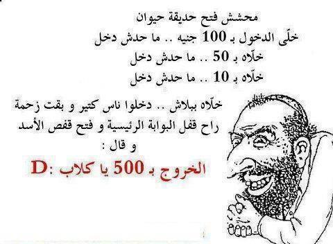 نكت مضحكه جدا Funny Quotes Jokes Quotes Arabic Funny