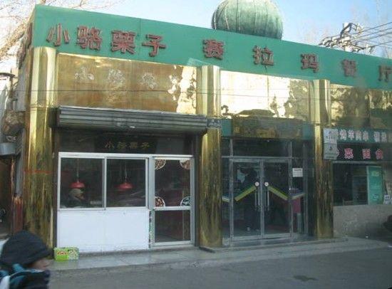 China Halal Restaurant Beijing Salama China Muslim China Halal Beijing Halal Recipes Halal Beijing