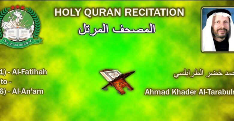 أحمد خضر الطرابلسي قارئ القرآن نشاته ونبذه عن حياته