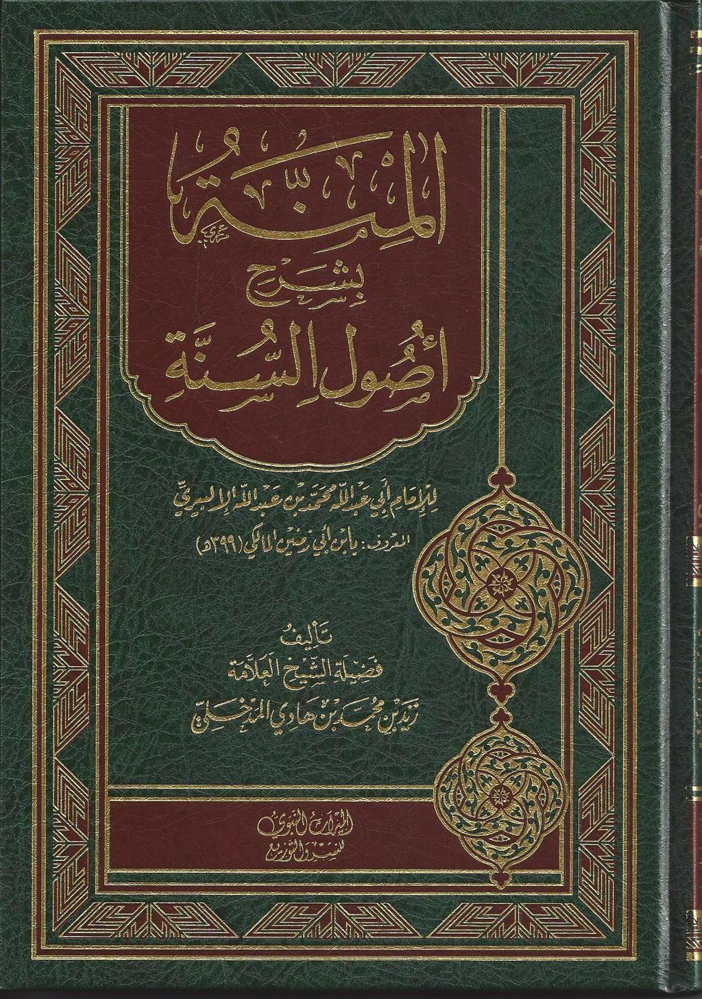مكتبة دار الأترجة ميراث الأنبياء On Twitter Arabic Books Free Ebooks Pdf Arabic Lessons