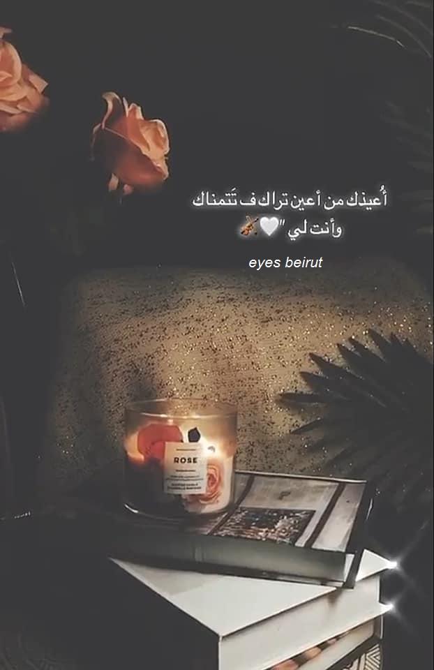 ممنوع الدخول الى عالمي Eyes Beirut الصفحة 23 منتديات انفاس الحب Poster Movie Posters Movies