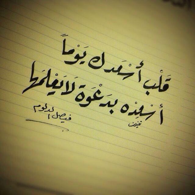اللهم اسعد كل من اسعدني Wise Quotes Lovely Quote Arabic Quotes