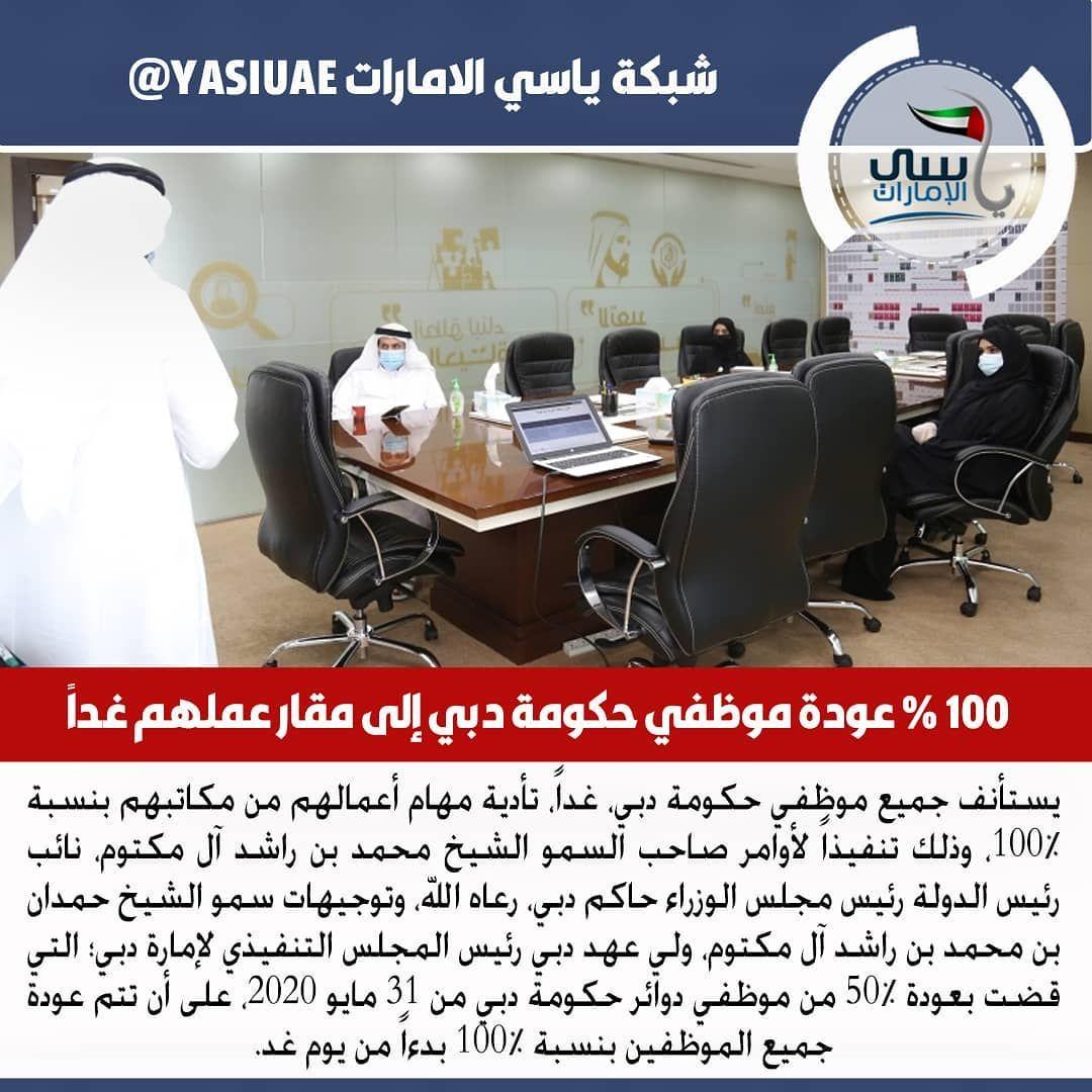 100 عودة موظفي حكومة دبي إلى مقار عملهم اعتبارا من يوم الأحد Www Yasiuae Net ياسي الامارات شبكة ياسي الامارات شبكة ياسي الامارات الاخبارية أخب The 100