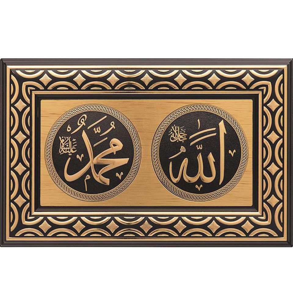 Framed Wall Hanging Plaque Allah Muhammad 0304 Islamic