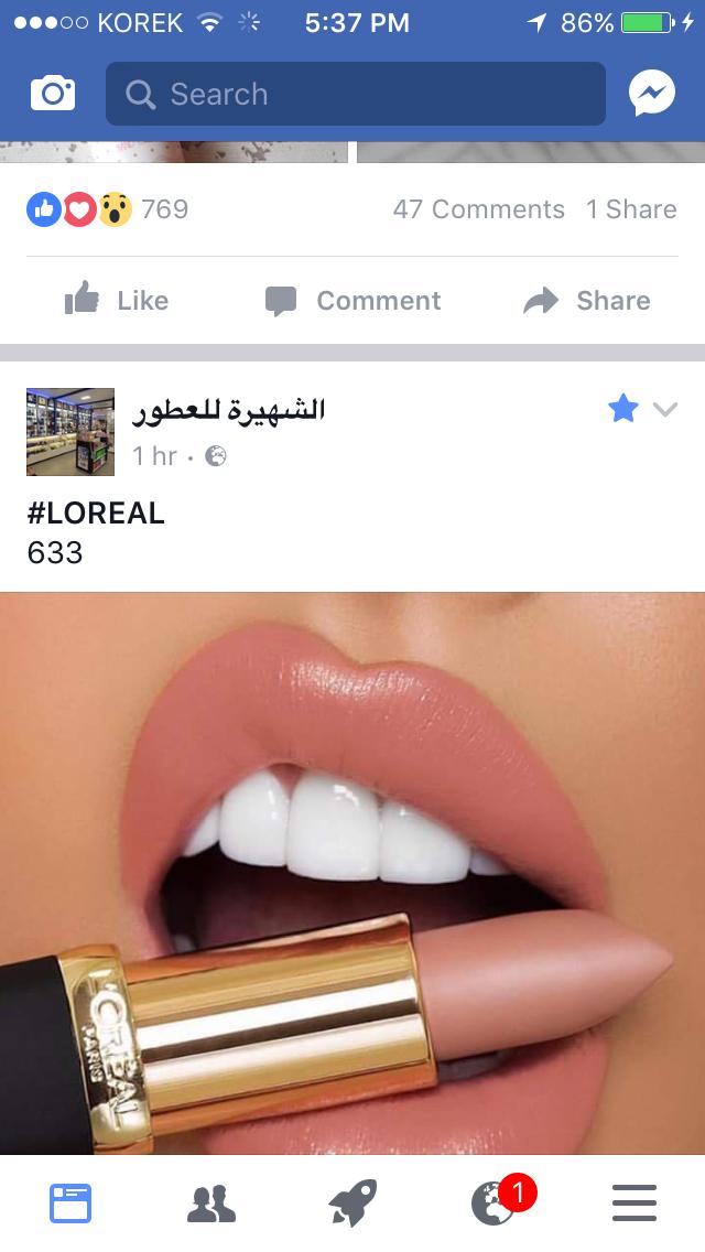 كوزمتكس الشهيره لوريال حمره Loreal Lipstick Baghdad Iraq