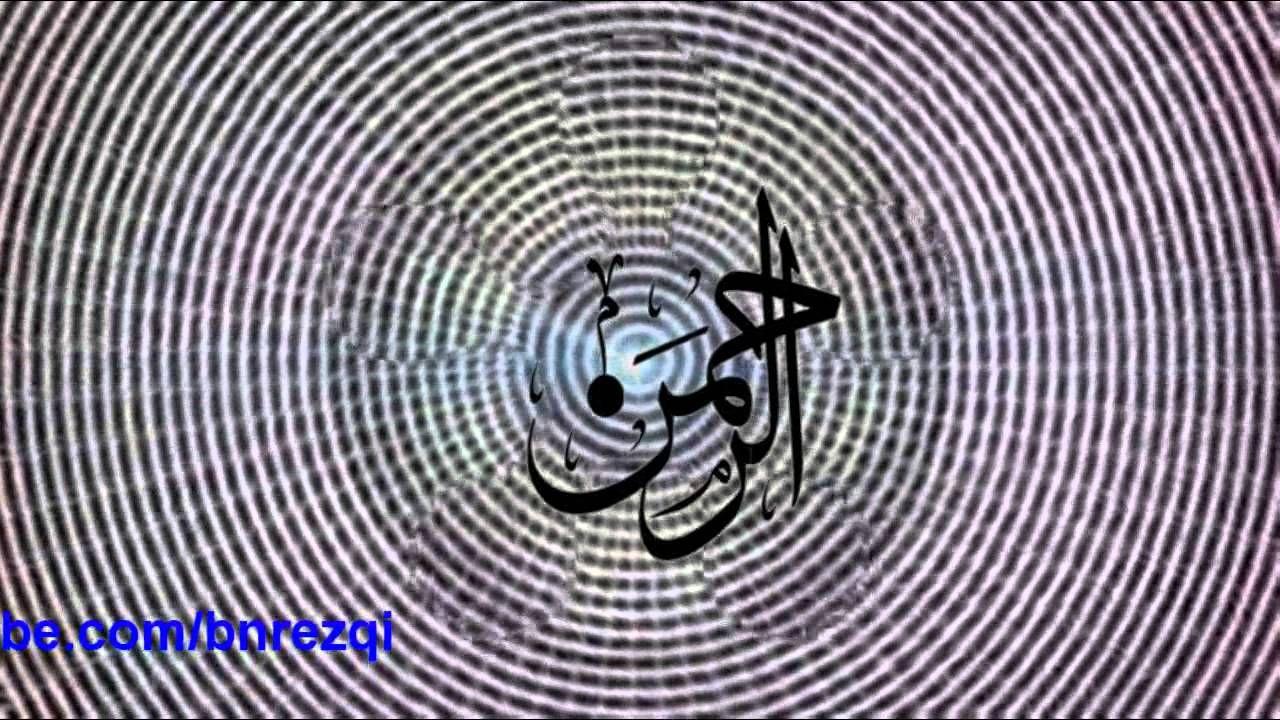 سورة الرحمن كاملة بصوت القارئ الشيخ عبدالباسط عبدالصمد Movie Posters Youtube Movies