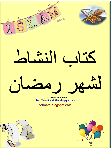 براعة شهر رمضان للاطفال Yahoo Image Search Results Ramadan Different Words Yahoo Answers