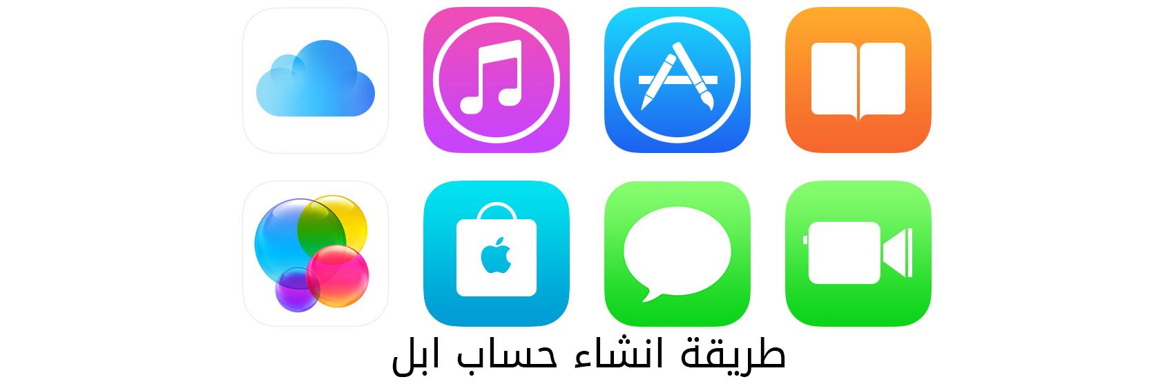 طريقة انشاء حساب ابل Apple Id انشاء حساب Icloud في App Store Apple Support Apple Service Icloud