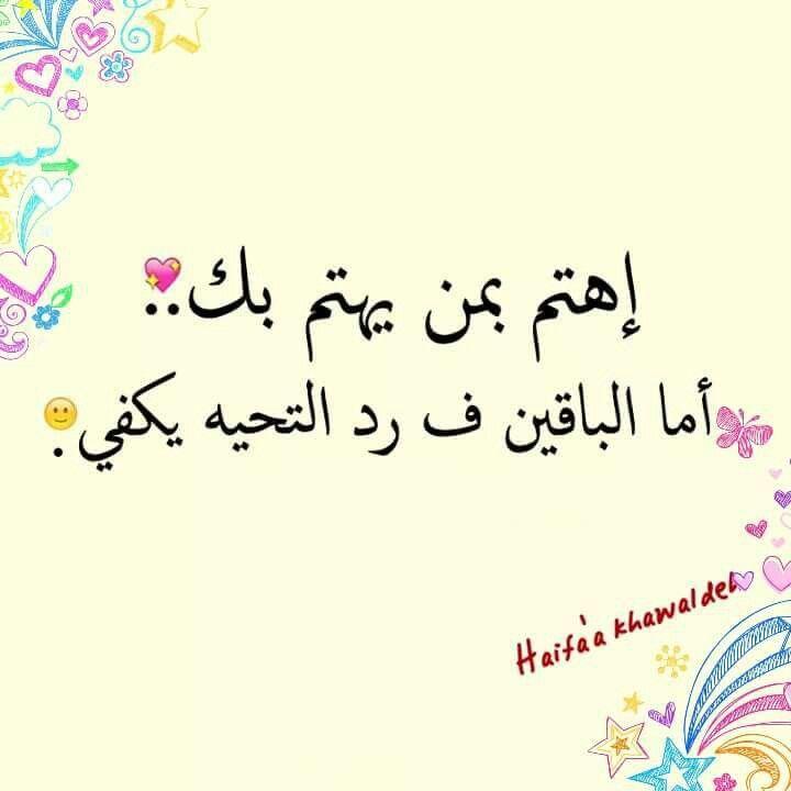Pin By نقاء عباس On رمزيات Arabic Calligraphy Calligraphy Arabic