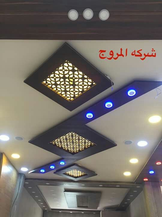 Kids Room False Ceiling Design: Pin By Youcef Bouzred On Living