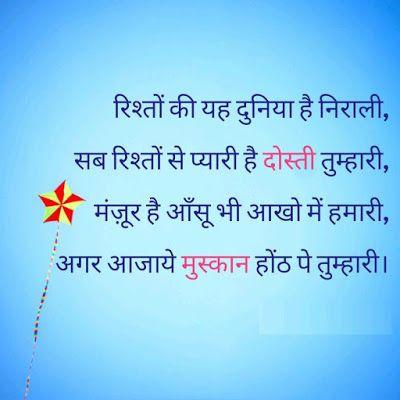 Hindi Shayari Images Download For You Friendship Day Shayari
