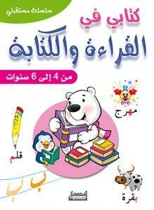 سلسلة مستقبلي التعليمية Arabic Alphabet For Kids Learn Arabic Alphabet Arabic Alphabet