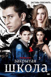 Serial Zakrytaya Shkola 6 Sezon Na Sts Movies Film Movie Posters