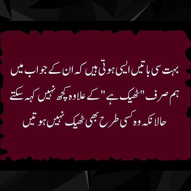 #pakistan #pakistani #pak #lahore #islamabad #karachi #kpk #sindh #balochistan #peshawar #quetta #punjab #multan #gujranwala #sialkot #faisalabad #murree #rawalpindi #urdu #arabic #india #urdu_quote #bestquotes #urduquotes #urdupoetry #pakistanifashion #urduquote #pakistaniwedding #aqwalezareen #urdu_quotes