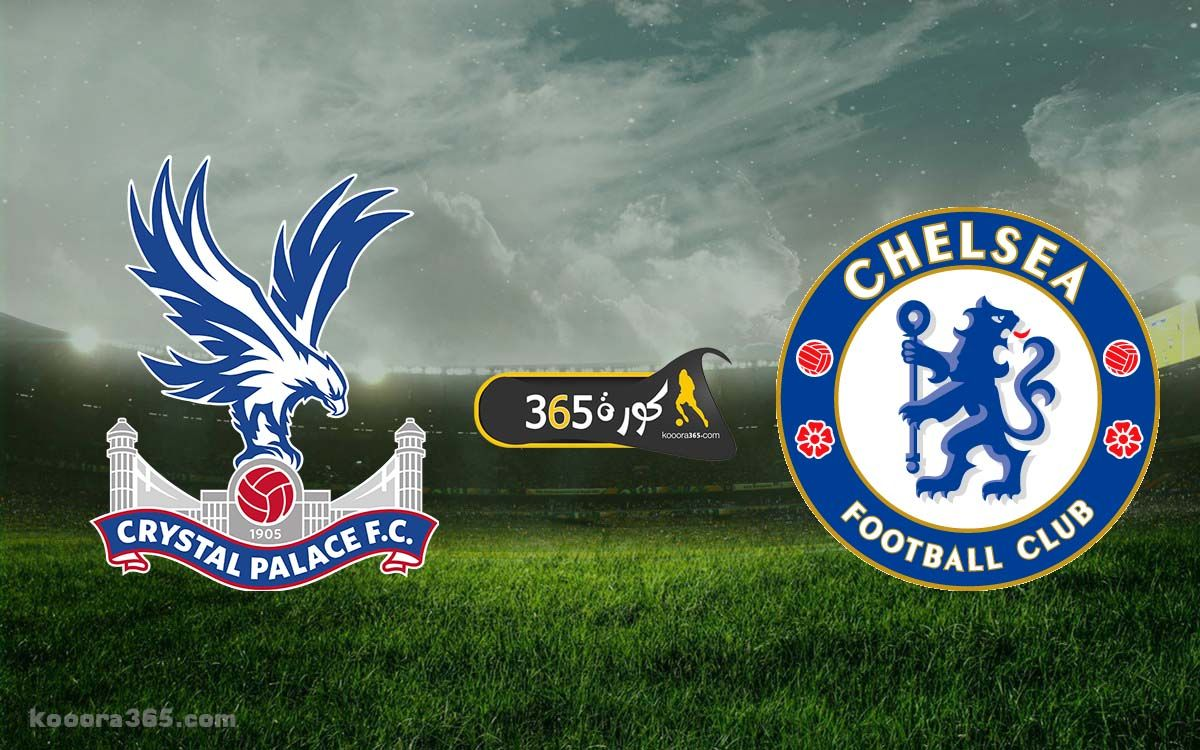 بث مباشر مشاهدة مباراة تشيلسي وكريستال بالاس اليوم في الدوري الإنجليزي كووورة 365 يحتضن ملعب ستامفورد بريدج مباراة قوية تجمع بينن تشيلسي ون Crystals Chelsea