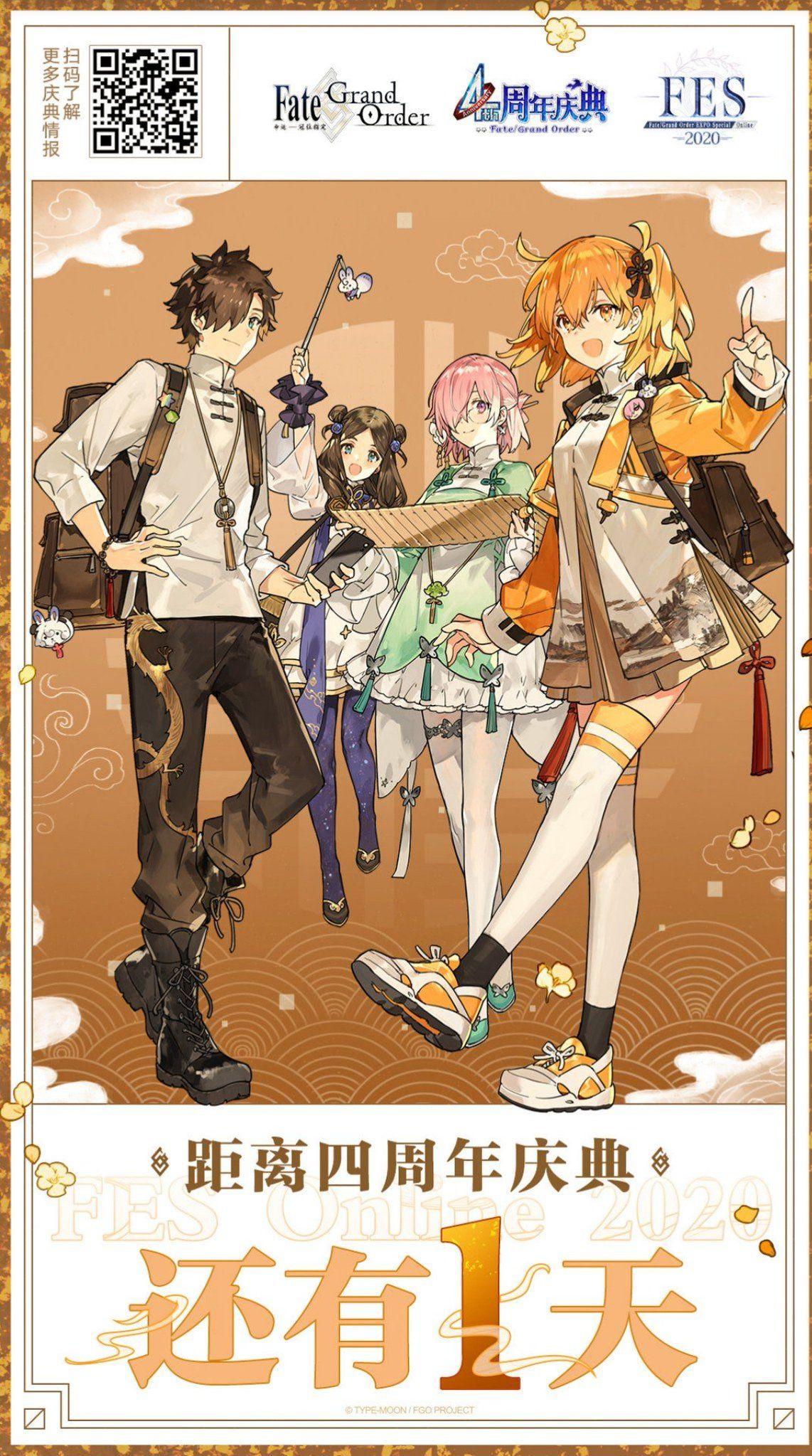 オーディン on Twitter in 2020 Fate anime series, Fate stay