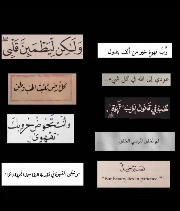 Pin By Faso On رمزيات Coffee Love Quotes Iphone Wallpaper Quotes Love Love Quotes Wallpaper