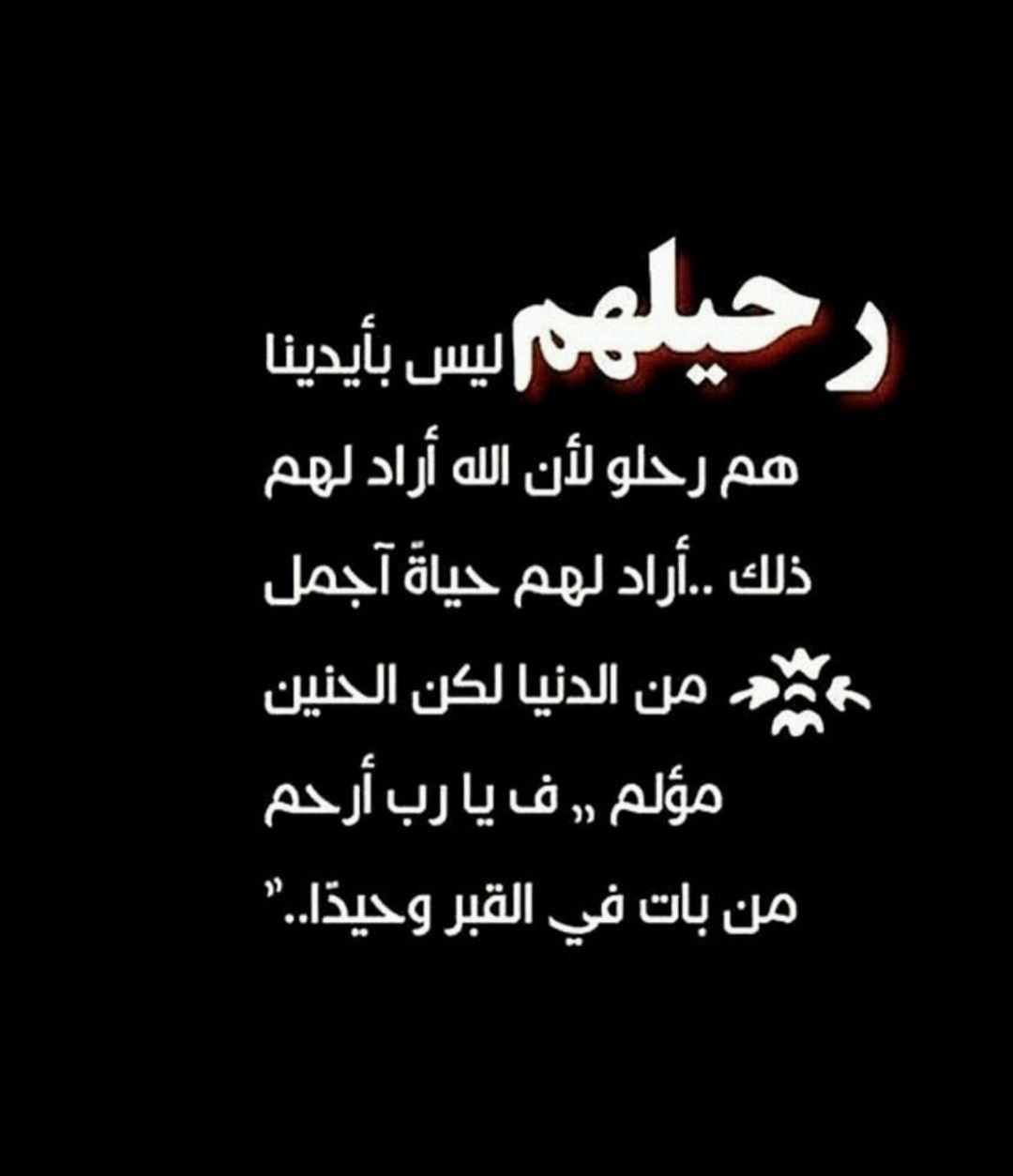 رحمك الله وغفر لك يا والدي ويجمعني بك في جنة الفردوس الأعلى بلا حساب ولا سابق عذاب Beautiful Quran Quotes Calligraphy Words Quotes