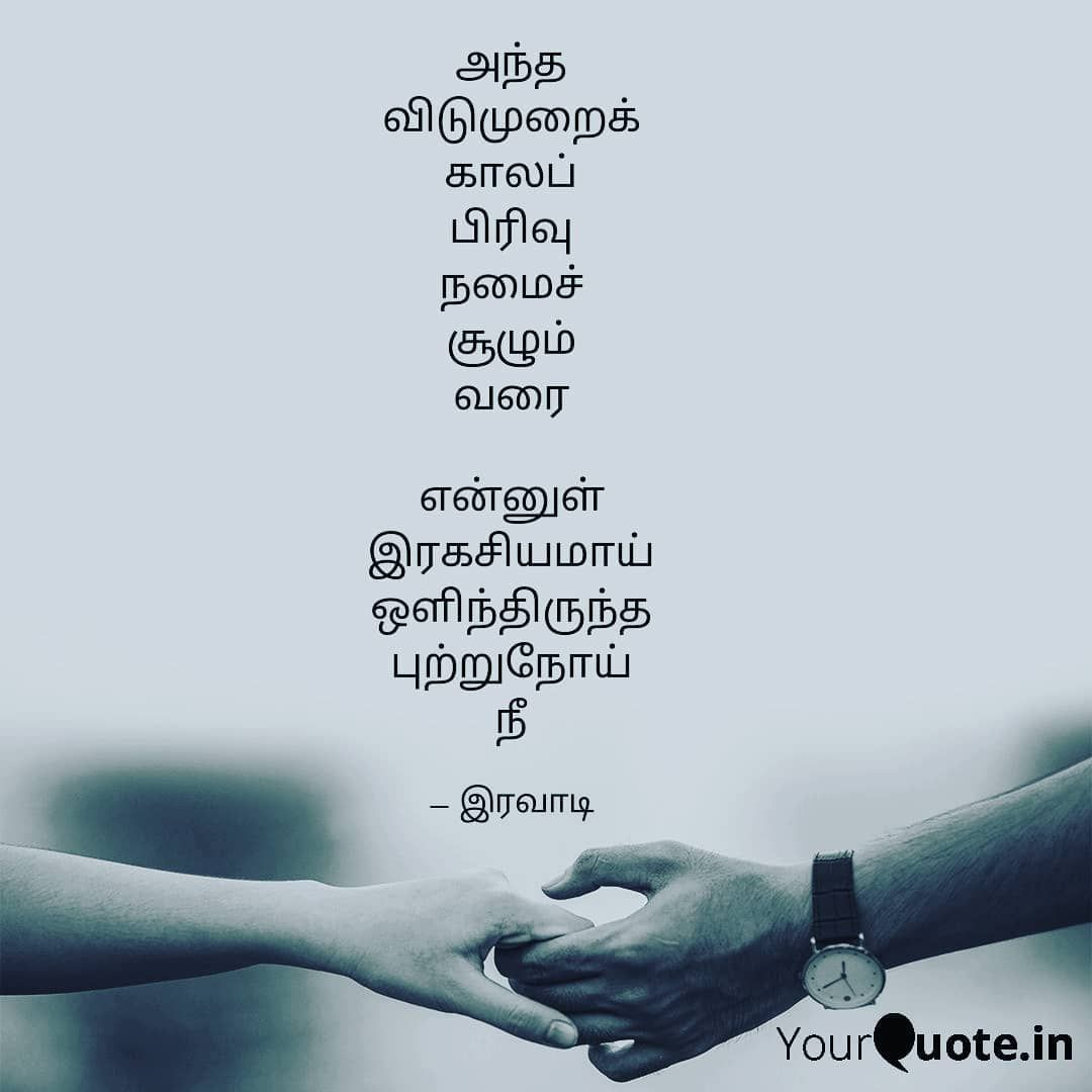 Long Distance Relationship Quotes Malayalam